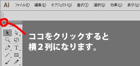 ツールパネル2列