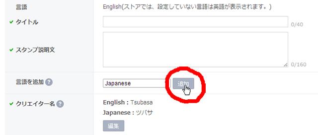 日本語追加