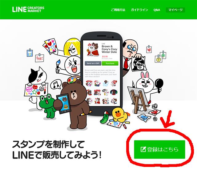 LINEスタンプ登録top