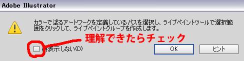 ライブペイント注意2