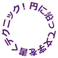 円に沿って文字アイキャッチ
