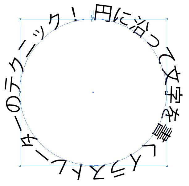 円に沿ってサイズを調整