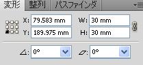 変形パネル30mm