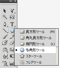 多角形ツール