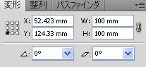変形パネル100mm