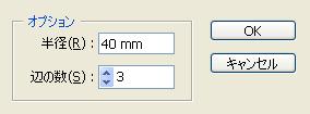 多角形ツールオプション