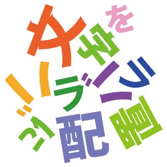 文字バラバラ配置カラー