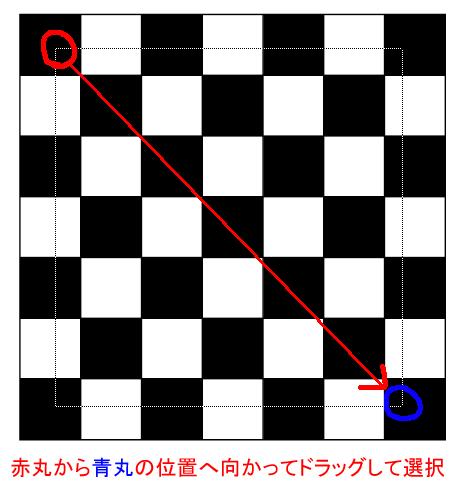 赤丸から青丸へドラッグ選択