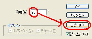 回転ツールオプション角度90
