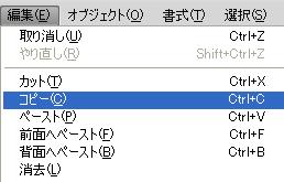 編集コピー