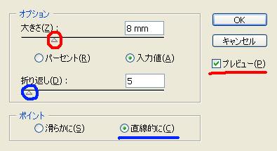 ジグザグオプション変更