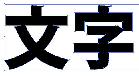 文字アウトライン拡大