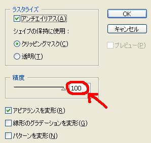 精度を100へ