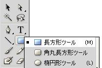 長方形ツール