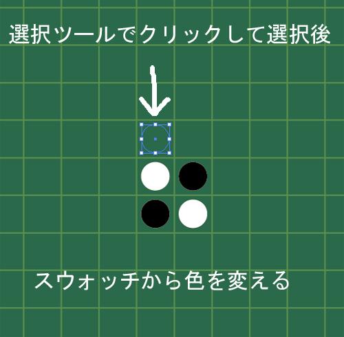 白黒ゲーム遊び方1