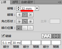 線幅を32mmにする