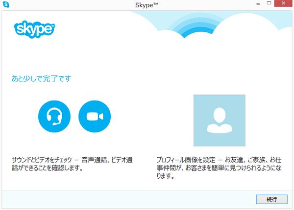 skypeサインイン_あと少しで完了です