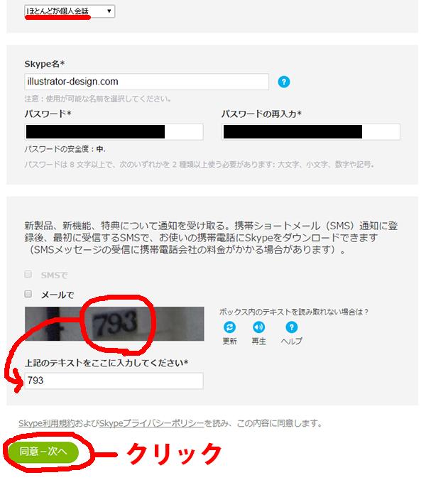 skypeアカウント作成_プロフィール設定02