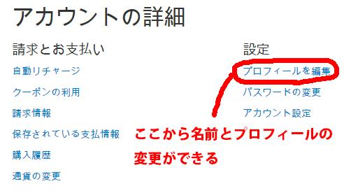 skypeプロフィール編集