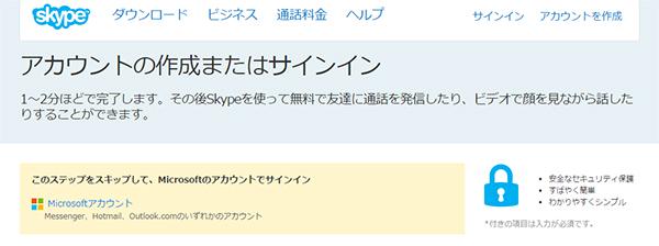 skypeアカウント作成_トップ