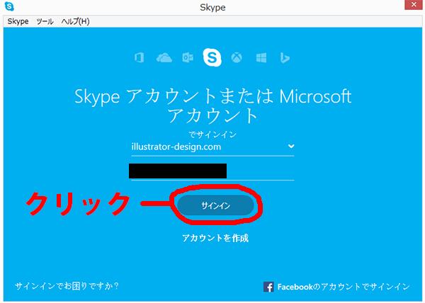 skypeサインイン