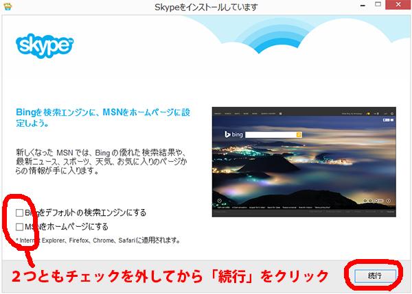 skypeインストール_BingとMSNの設定