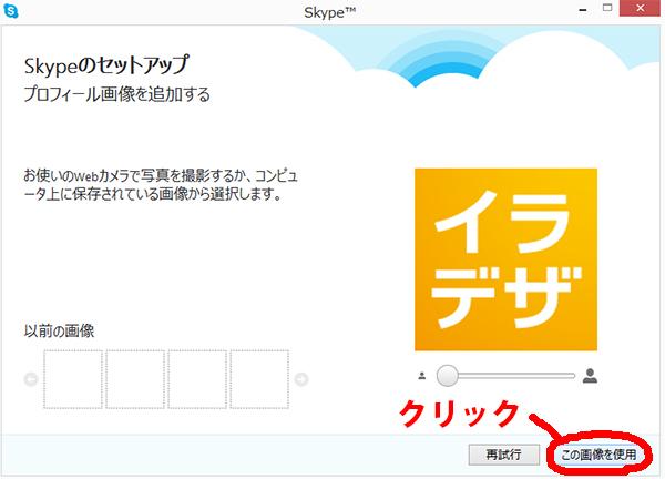 skypeセットアップ_プロフィール画像を設定