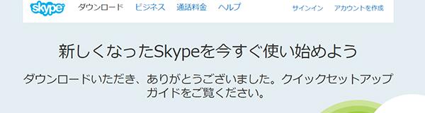 skypeダウンロード完了