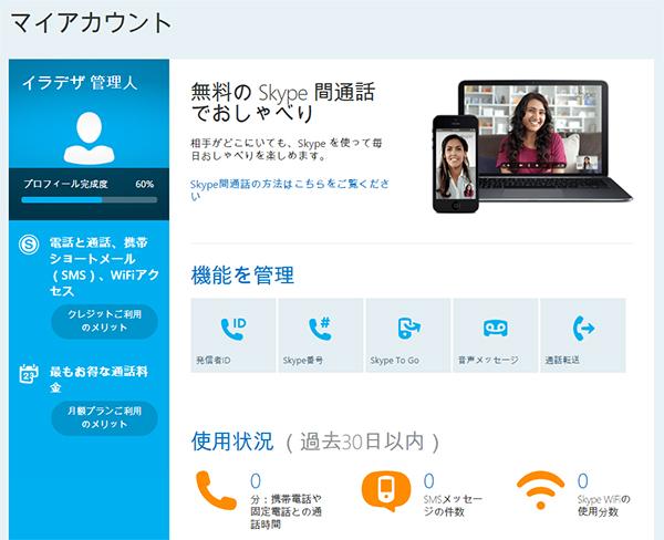 skypeマイアカウント画面_トップ