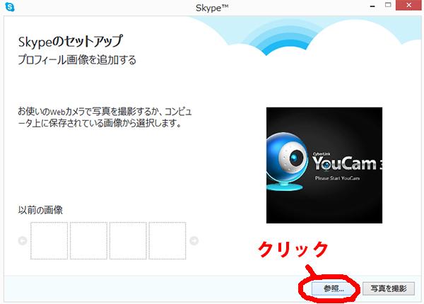 skypeセットアップ_プロフィール画像を参照