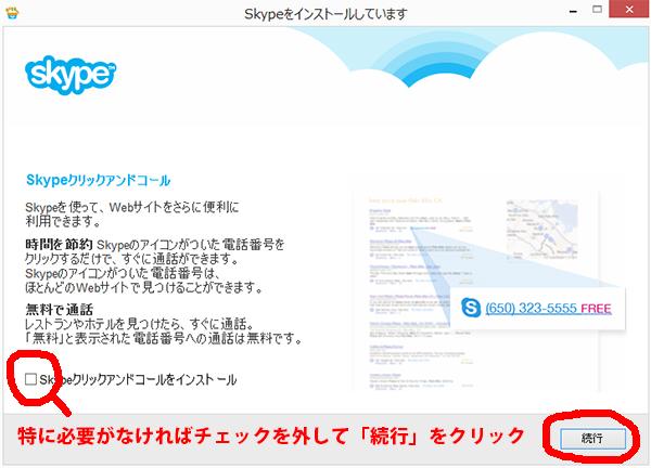 skypeインストール画面_クリックアンドコール