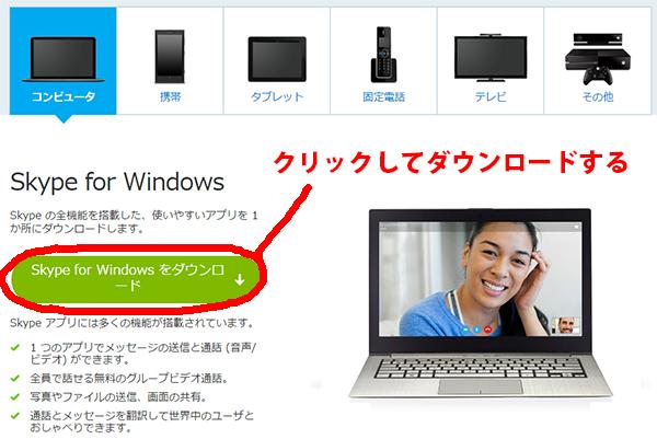 skype_for_windowsをダウンロードする画面