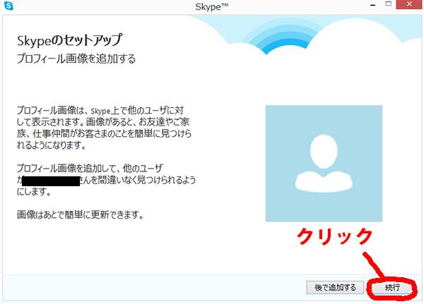 skypeセットアップ_プロフィール画像を追加する