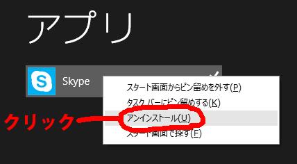skypeをアンインストール
