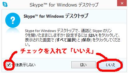 skypeリンクを開いたままにしますか